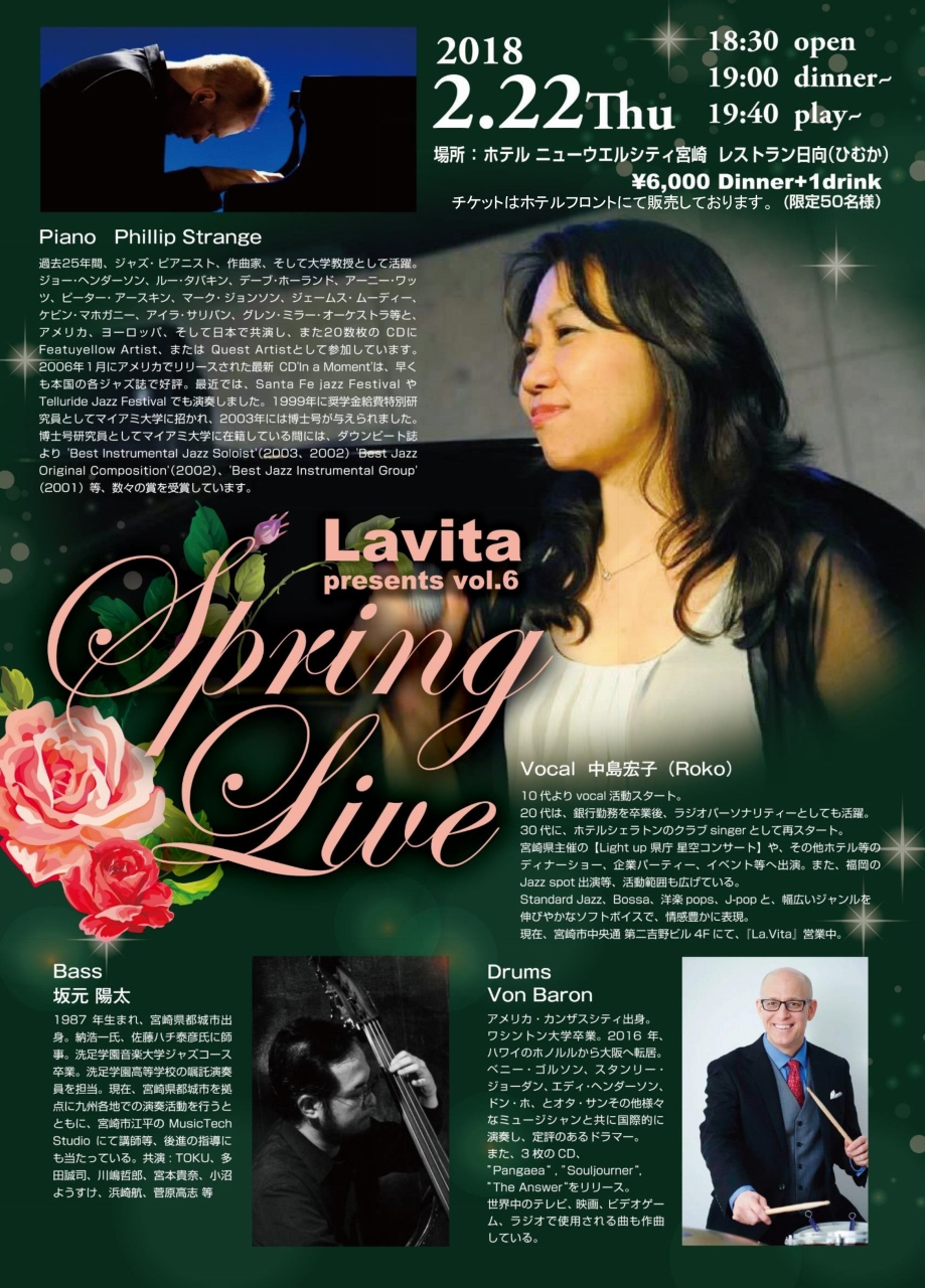 H30-0222-Lavita-Live(HP)